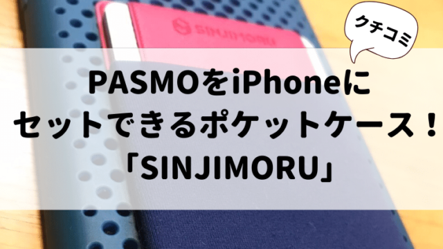 PASMO(パスモ)用iPhoneポケットケース