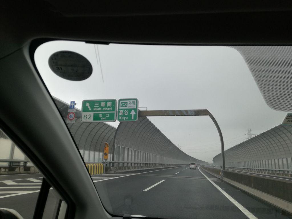 新外環,ディズニーランド,三郷南,高谷
